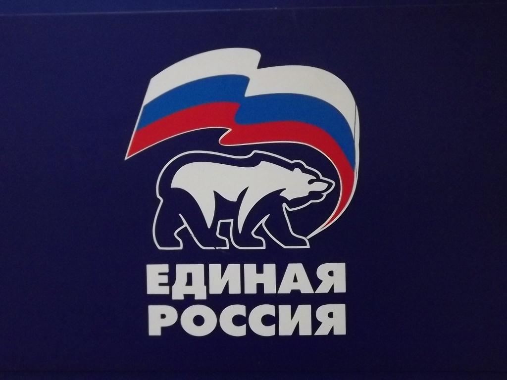 Эмблема единая россия в картинках на прозрачном фоне